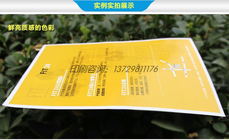 彩页 广州赌钱网站 广州画册赌钱网站