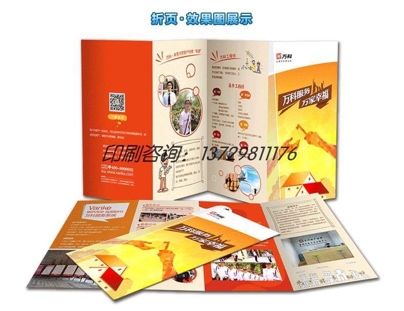 广州画册赌钱网站  广州赌钱网站厂 广州赌钱网站公司