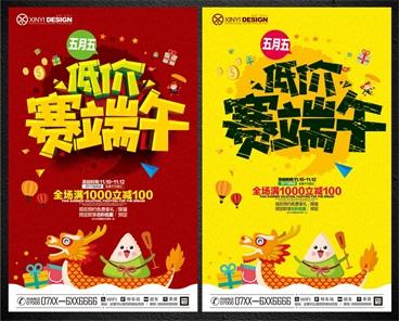 广州赌钱网站厂精美宣传彩页等赌钱网站(端午系列)