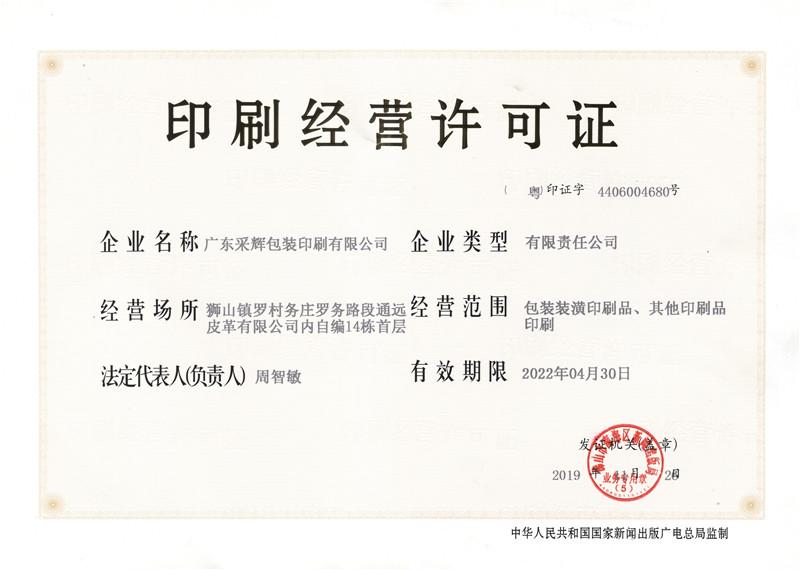 赌钱网站资质许可证