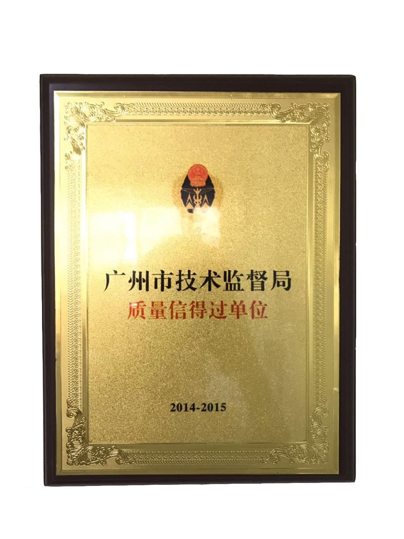 广州市质量信得过单位